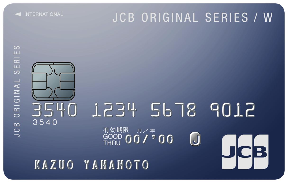 JCB CARD Wは年会費無料でサービス充実!