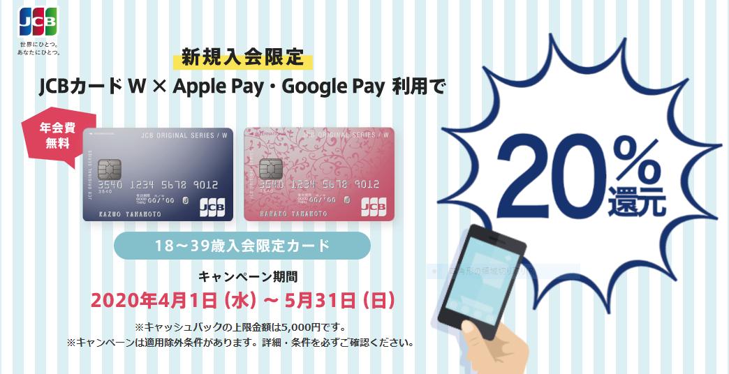 【5月まで】JCB CARD W×QUICPay20%キャンペーンの注意点と申込方法