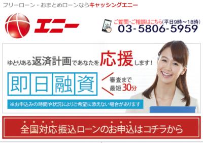 エニー キャッシング 東京の消費者金融「キャッシングエニー」