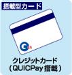 クレジットカード一体型