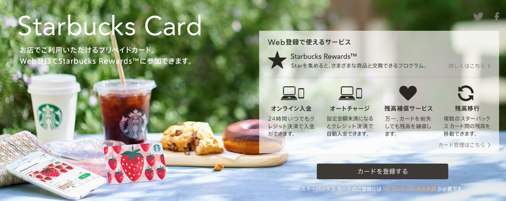 スターバックスカードにはクレジットカードで入金しよう