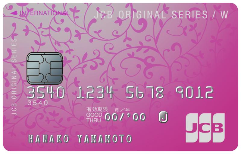 JCB CARD W Plus Lの女性にお得な特典