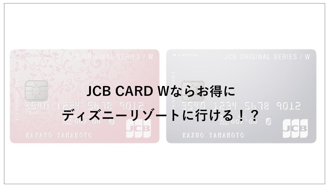 JCB CARD Wはディズニー特典&ポイント還元2倍のお得カード