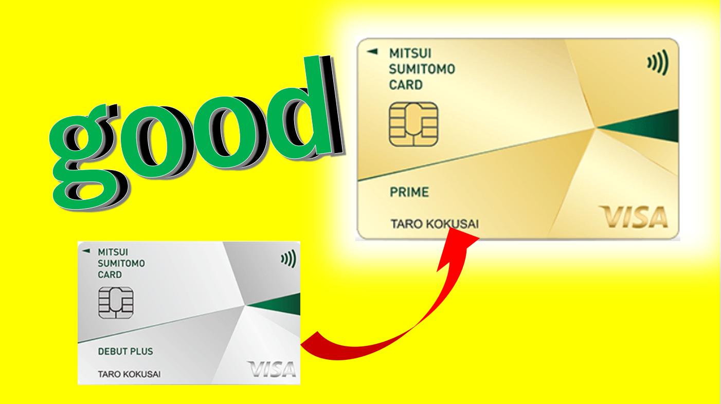 三井住友カード プライムゴールドへの切り替えはVISAデビュープラスから!完全攻略