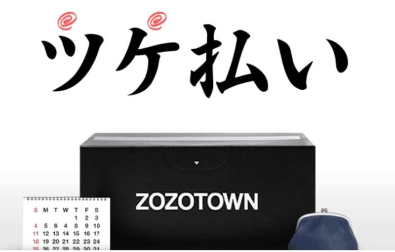 ZOZOTOWNのツケ払いが払えない…裁判沙汰になる前の対処法