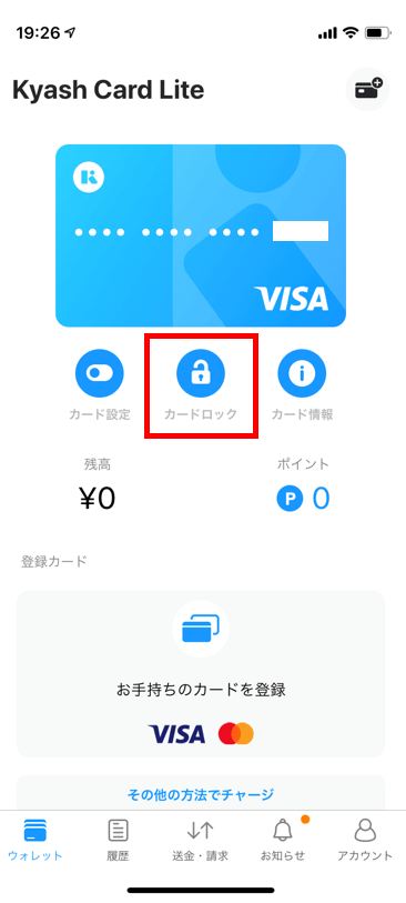 Kyashアプリ画面