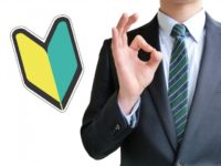 【初めての資産運用】投資初心者におすすめの種類やポイントを解説