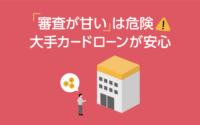 キャッシング審査甘いアイキャッチ