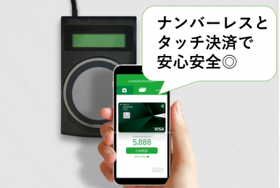 三井住友カードのナンバーレス(NL)カードはナンバーレスとタッチ決済で安心安全
