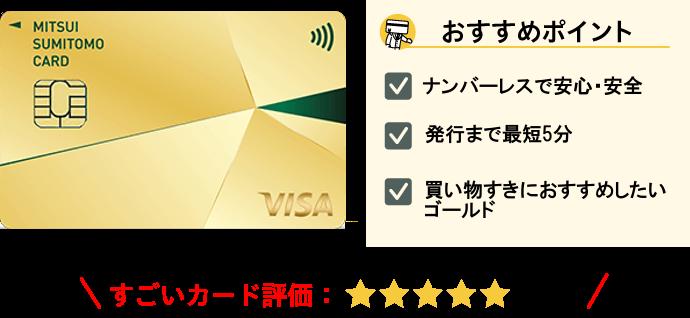 三井住友カード メイン